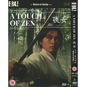 俠女 A Touch of Zen (2碟) (1970...