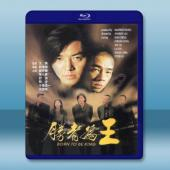 勝者為王 Born to be King (2000) ...
