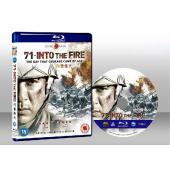 向著炮火 Into the Fire