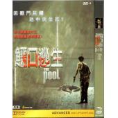 一池到底 The Pool (2018) DVD