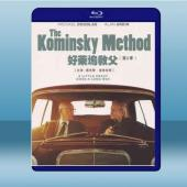柯明斯基理論 The Kominsky Method 第...