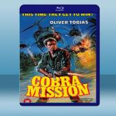 眼鏡蛇任務 Cobra Mission/Operatio...